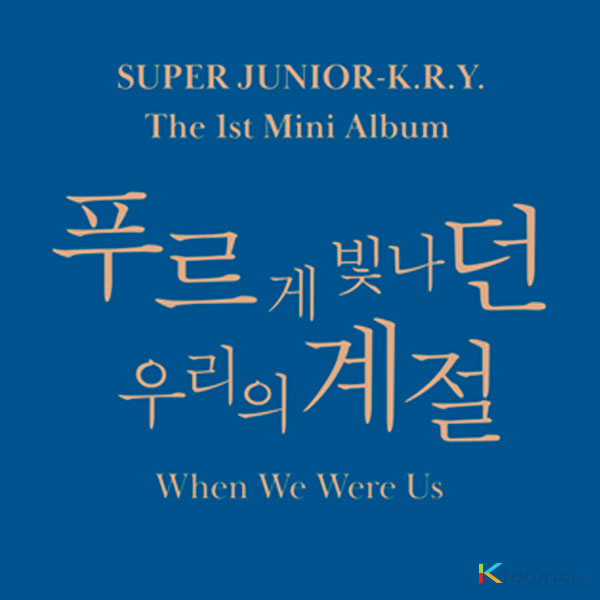 Super Junior K.R.Y. - Mini Album Vol.1 [When We Were Us] (Random Ver.) *Different versions will be sent in case of purchasing 2 or more