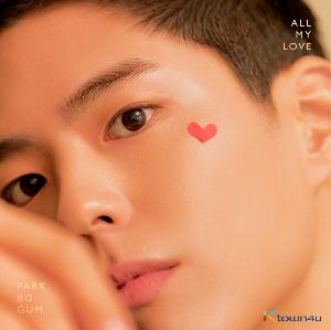 Park Bo Gum - Album [ALL MY LOVE] (Limited Edition)
