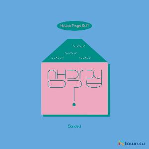 Sandeul - Album [My Little Thought Ep.01] (Limited Edition)