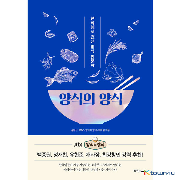 [BOOK] Manners of Taste (TVXQ)
