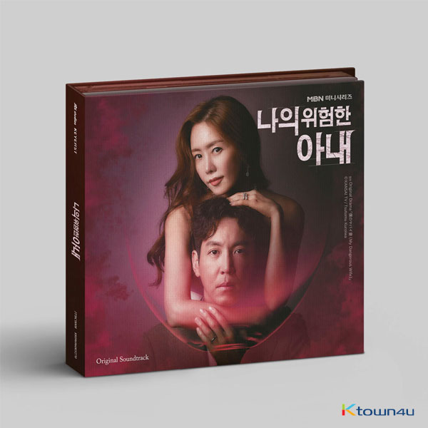 My Dangerous Wife O.S.T - JTBC Drama