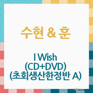 U-KISS (Soohyun & Hoon) - Album [I Wish] (CD+DVD) (Japanese Version) (first press Limited Edition A) (*Order can be canceled cause of early out of stock)