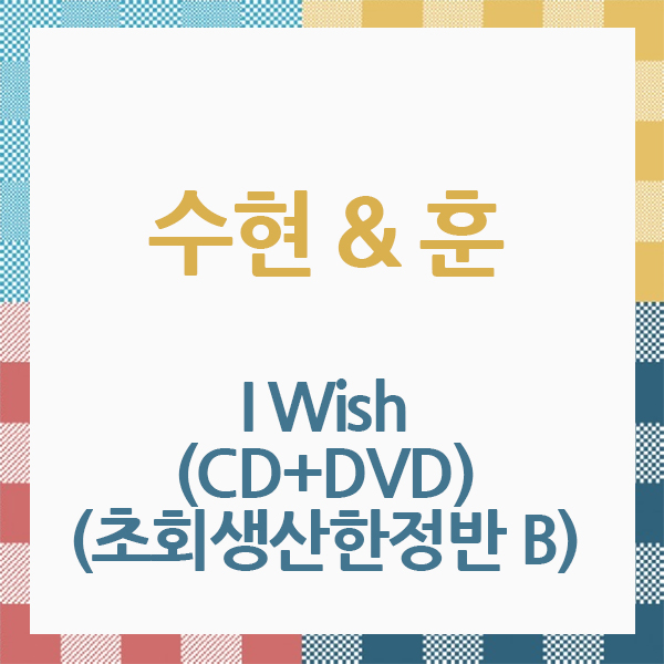 U-KISS (Soohyun & Hoon) - Album [I Wish] (CD+DVD) (Japanese Version) (first press Limited Edition B) (*Order can be canceled cause of early out of stock)