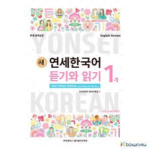 NEW YONSEI KOREAN Listening and Reading 1-1 (English)