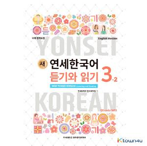 NEW YONSEI KOREAN Listening and Reading 3-2 (English)