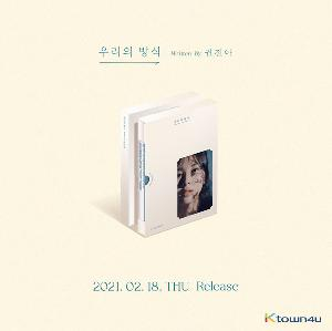 Kwon Jin Ah - EP Album Vol.2 [The Way For Us]