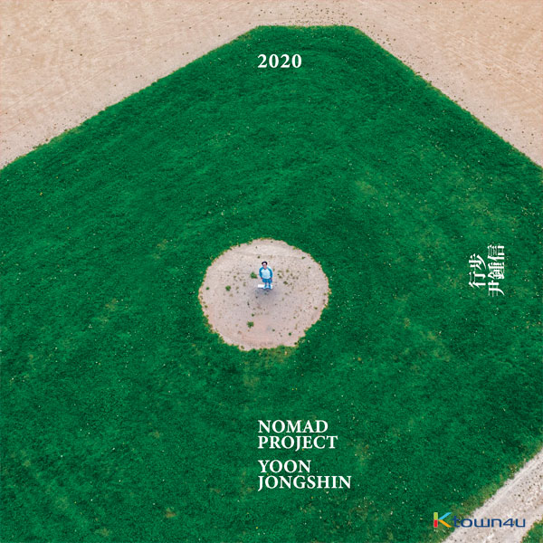 Yun Jong Shin - Album [ NOMAD PROJECT 行步 2020 ]