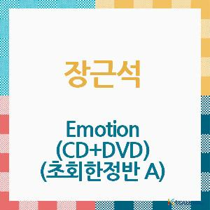Jang Geun Suk - Album [Emotion] (CD+DVD) (Limited Edition A) (Japanese Version) (*Order can be canceled cause of early out of stock)