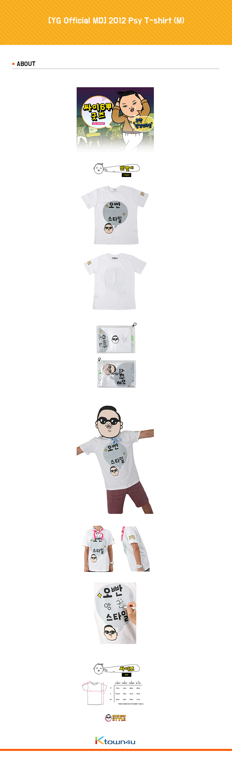 [YG Official MD] 2012 Psy T-shirt (M)