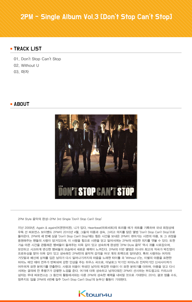 2PM - Single Album Vol.3 [Don't Stop Can't Stop]