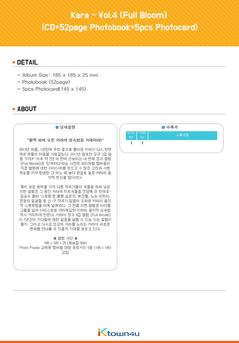 Kara - Vol.4 [Full Bloom] (CD+52page Photobook+5pcs Photocard)