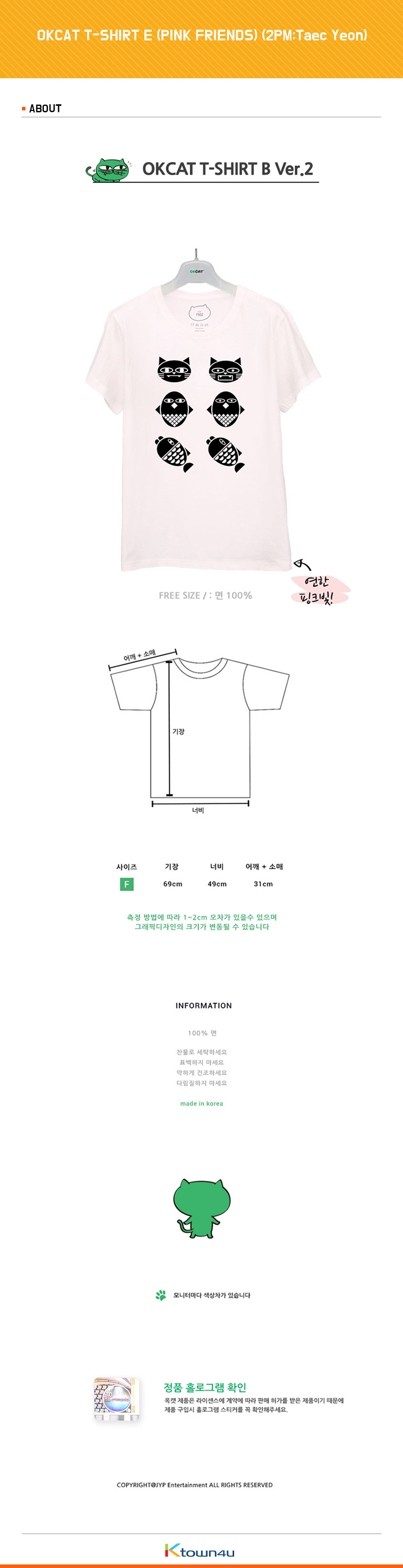 OKCAT T-SHIRT E (PINK FRIENDS) (2PM:Taec Yeon)