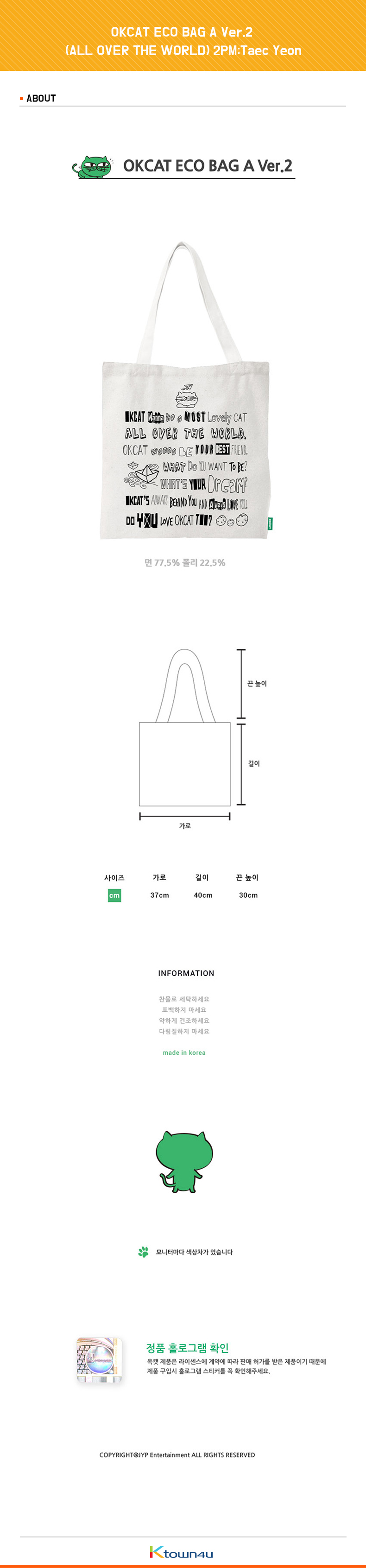 OKCAT ECO BAG A Ver.2 (ALL OVER THE WORLD) 2PM:Taec Yeon