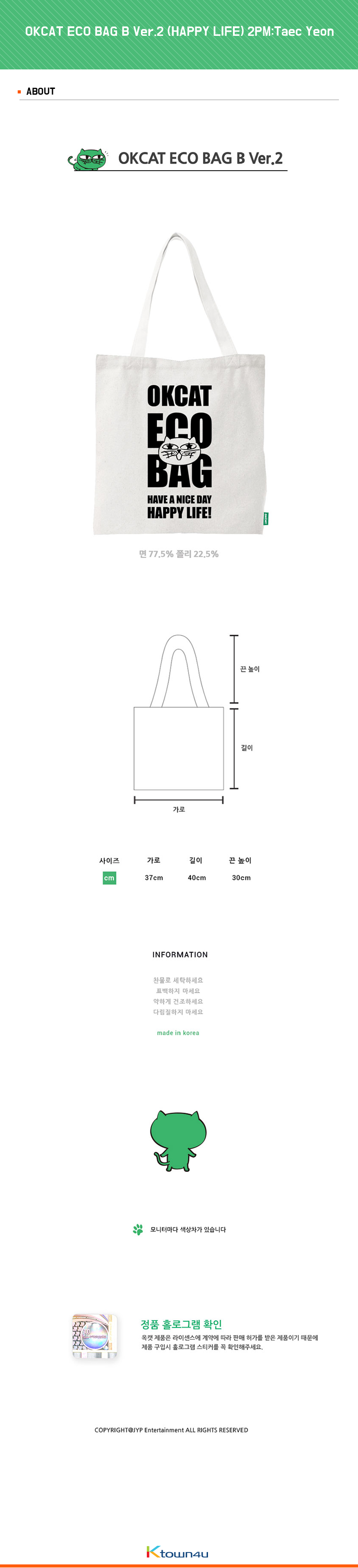 OKCAT ECO BAG B Ver.2 (HAPPY LIFE) 2PM:Taec Yeon