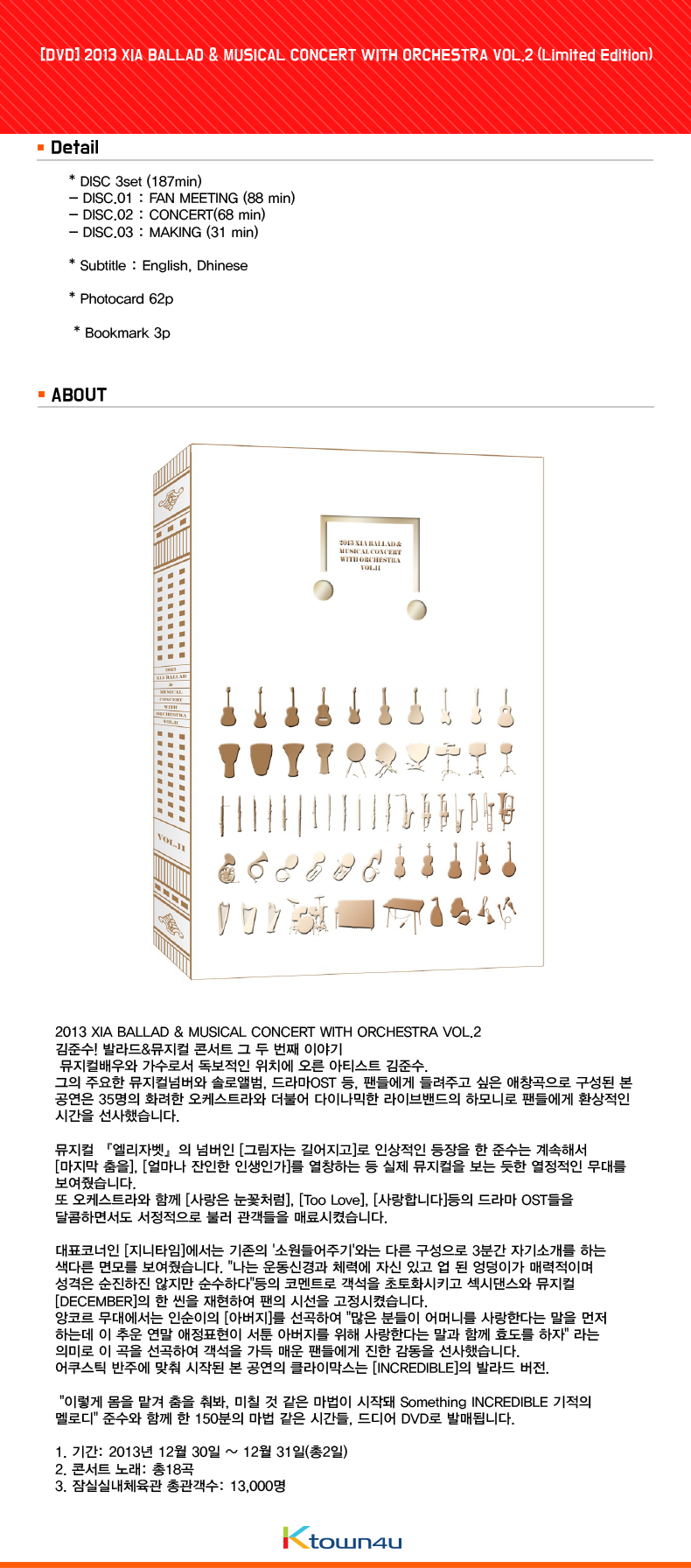 [DVD] XIA BALLAD & MUSICAL CONCERT WITH ORCHESTRA VOL.2 (Limited Edition)