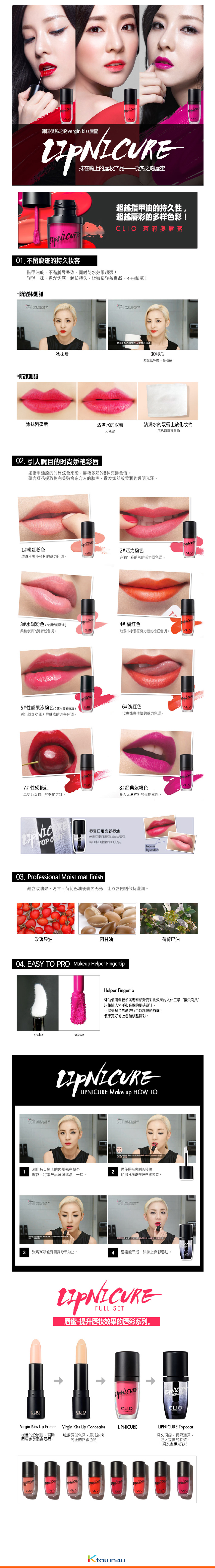 Clio Virgin Kiss Lipnicure F/W Trend Color