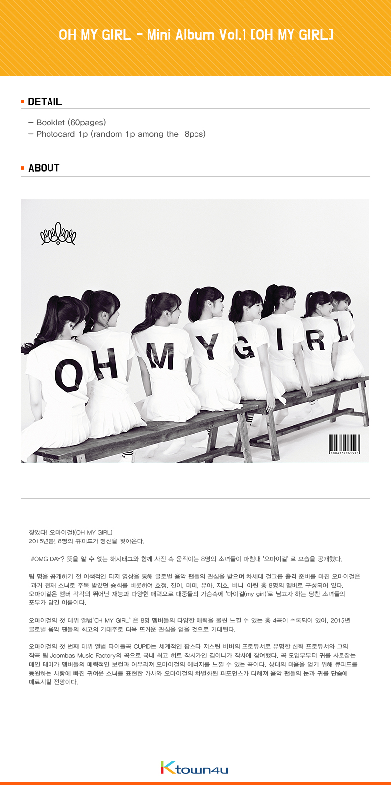 OH MY GIRL - Mini Album Vol.1 [OH MY GIRL]