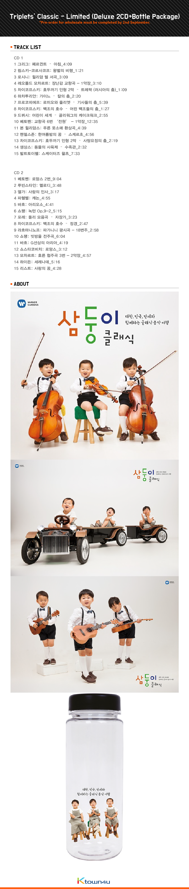 Poster + Triplets' Classic - Limited (Deluxe 2CD+Bottle Package)