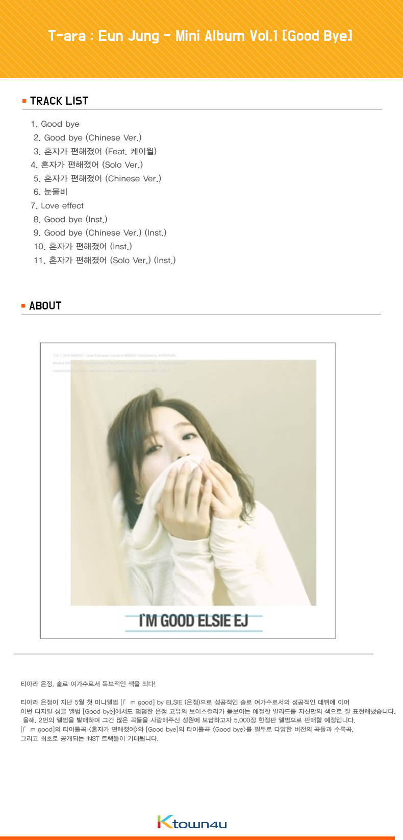 T-ara : Eun Jung - Mini Album Vol.1 [Good Bye]