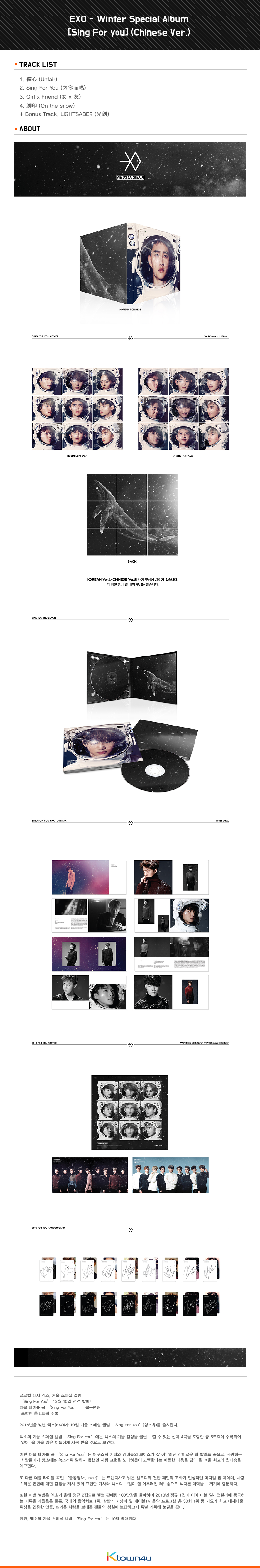 EXO - Winter Special Album [Sing For You] (Chinese Ver.) (Random)