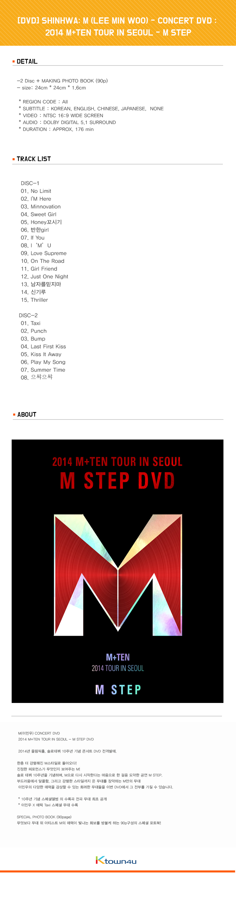 [DVD] SHINHWA: M (LEE MIN WOO) - CONCERT DVD : M+TEN TOUR IN SEOUL - M STEP