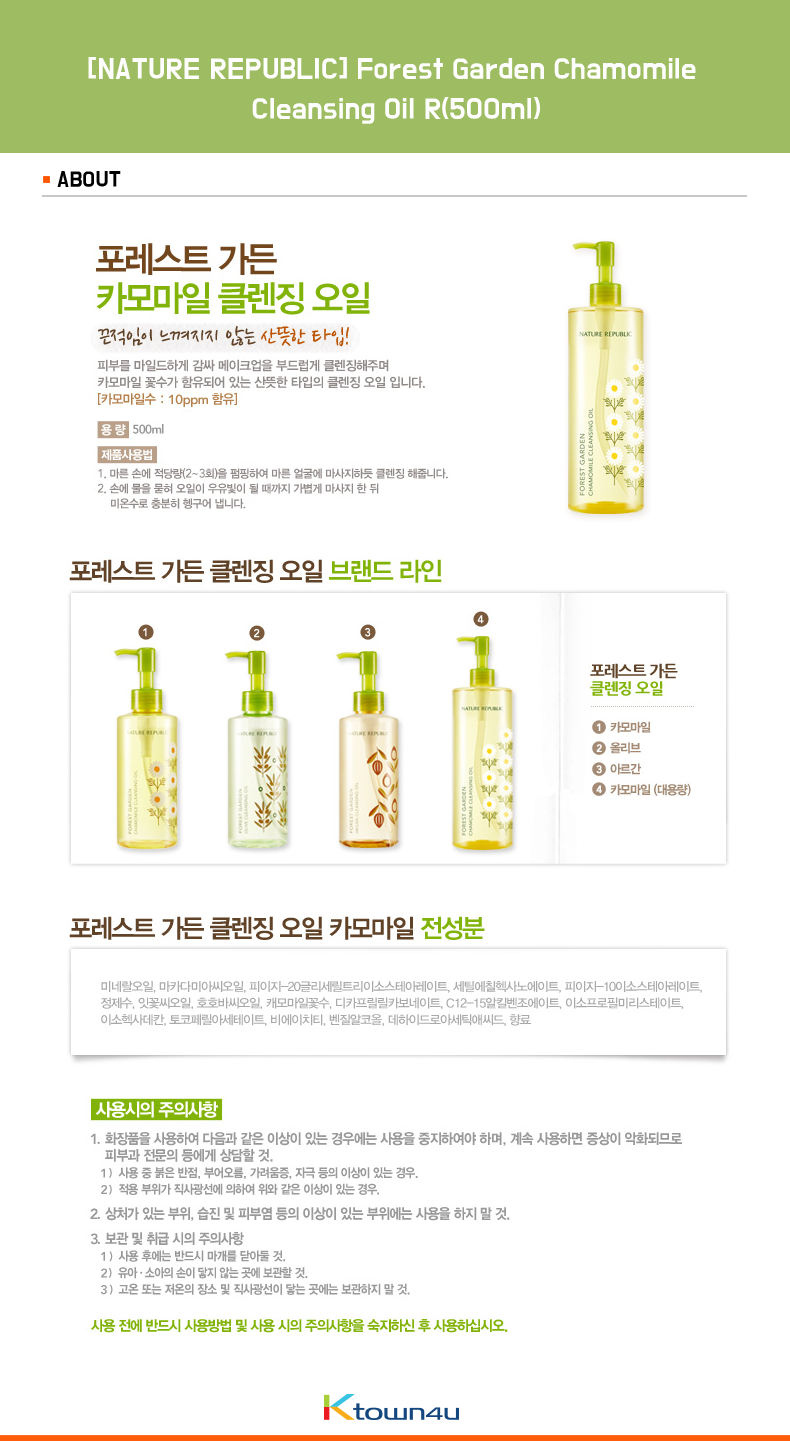 [NATURE REPUBLIC] Forest Garden Chamomile Cleansing Oil R(500ml)