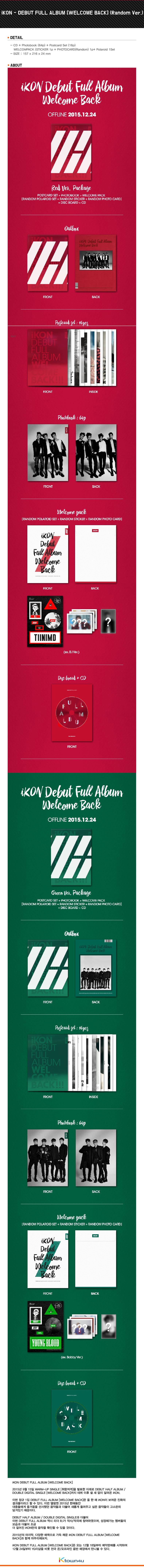iKON - DEBUT FULL ALBUM [WELCOME BACK] (Random Ver.)