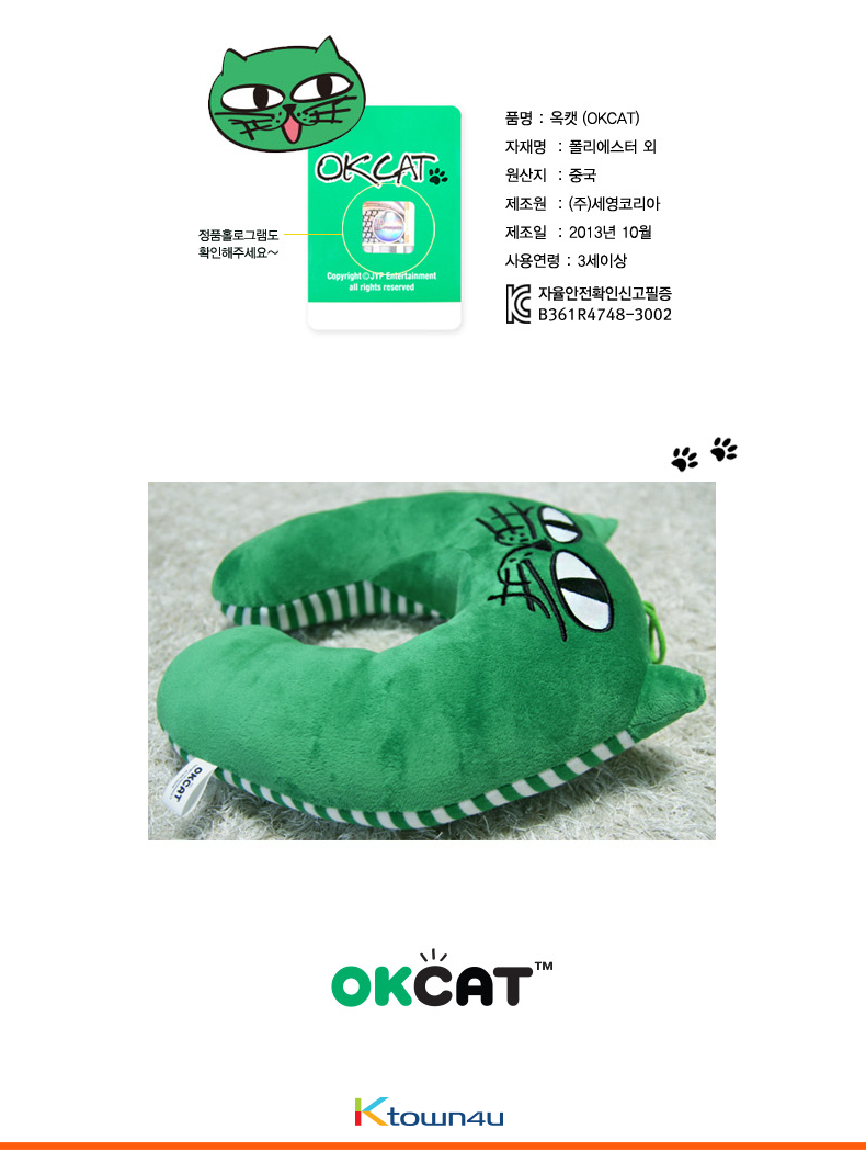 OKCAT 2nd Line - Neck Cushion (2PM:Taec Yeon)