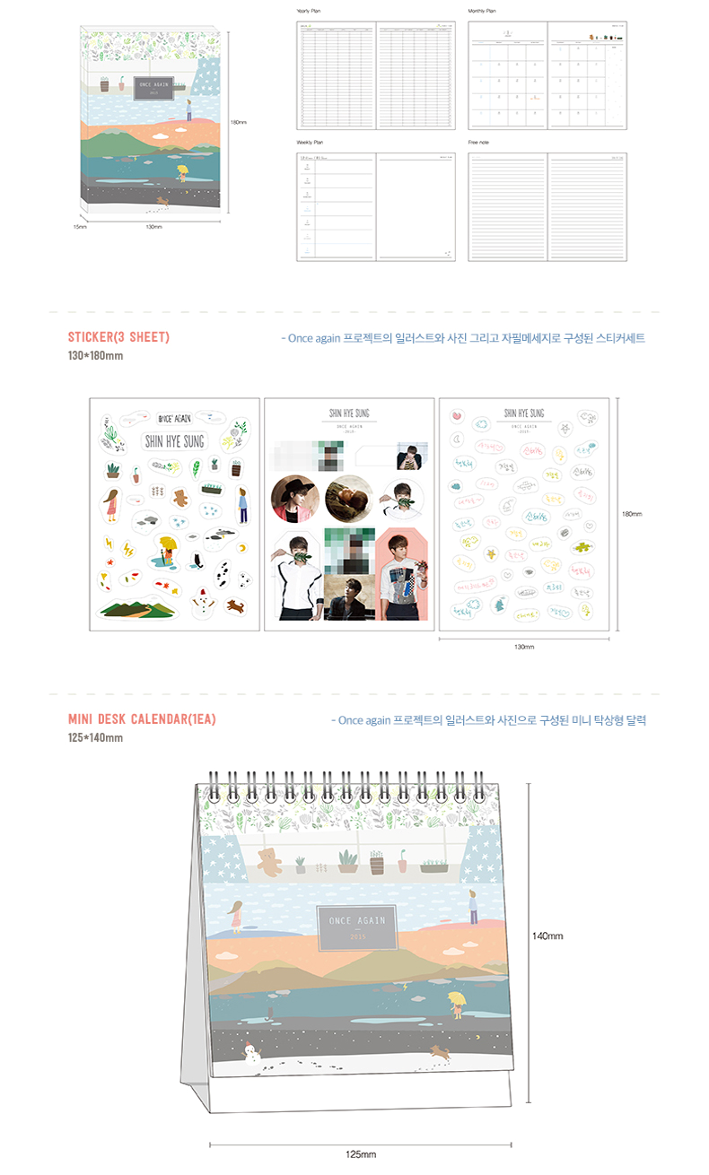 SHIN HYE SUNG (SHINHWA) [ONCE AGAIN] SPECIAL KIT -2015-