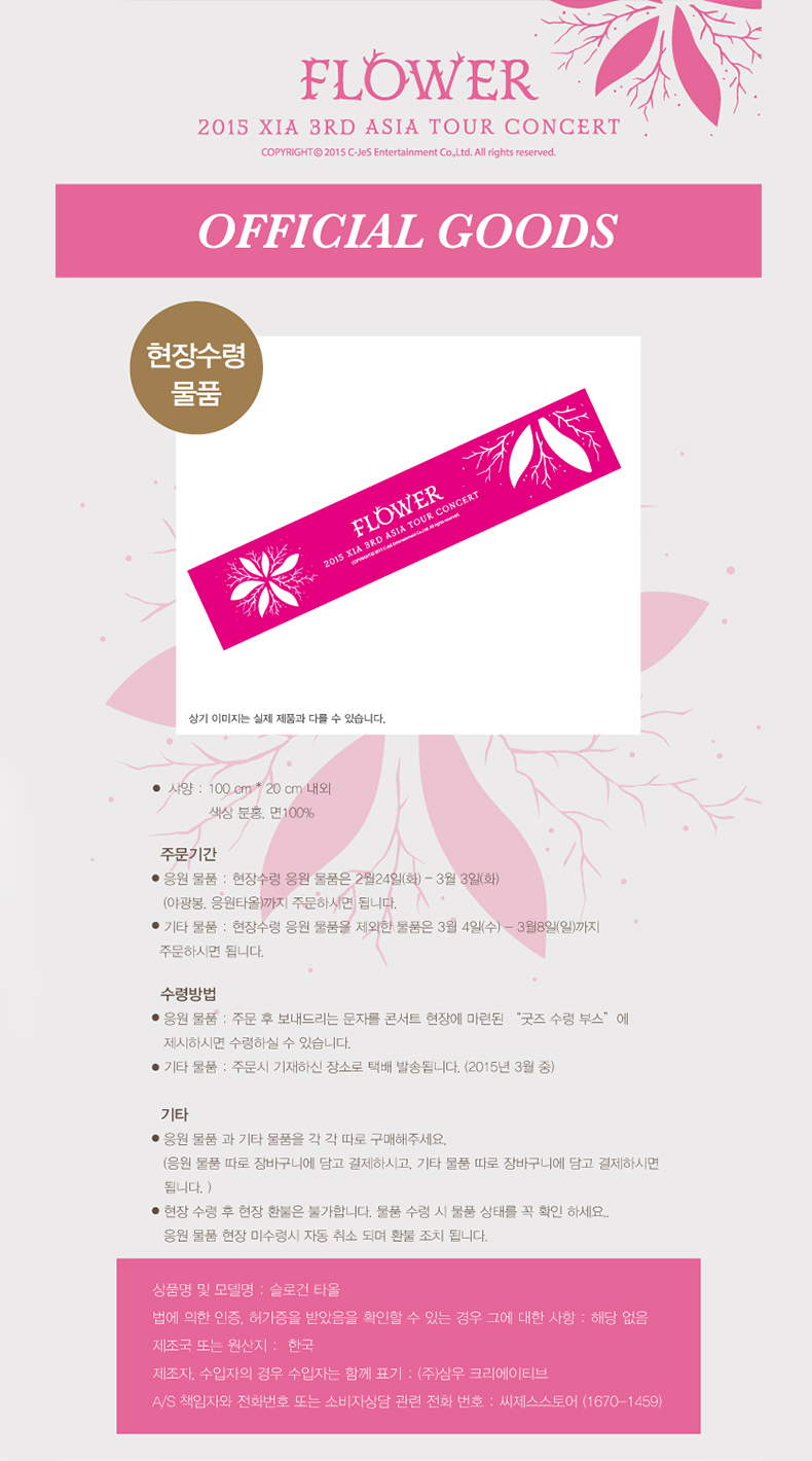 JYJ Joon Soo - 2015 Flower Slogan Towel