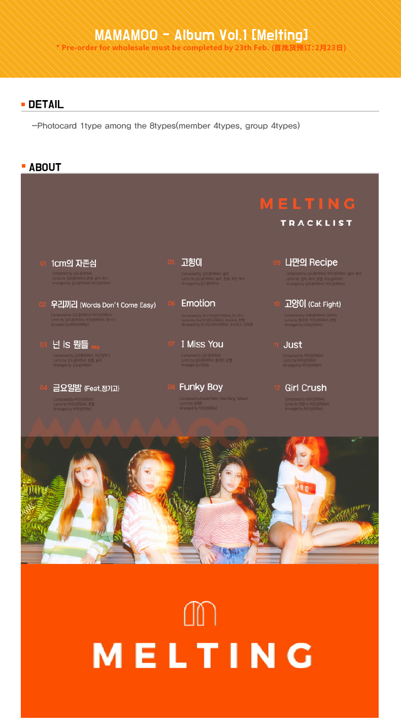 MAMAMOO - Album Vol.1 [Melting]