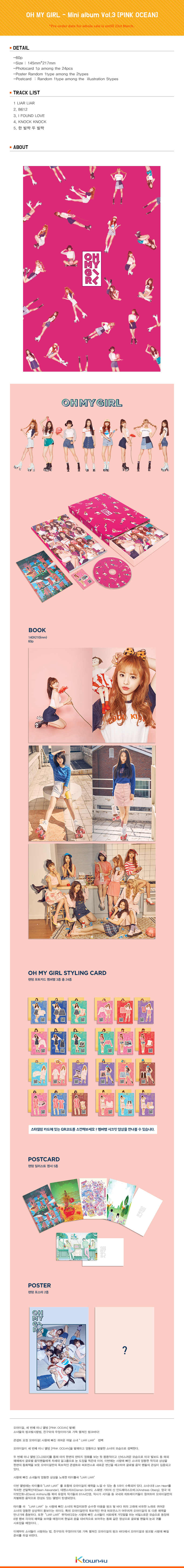 Poster + OH MY GIRL - Mini album Vol.3 [PINK OCEAN]