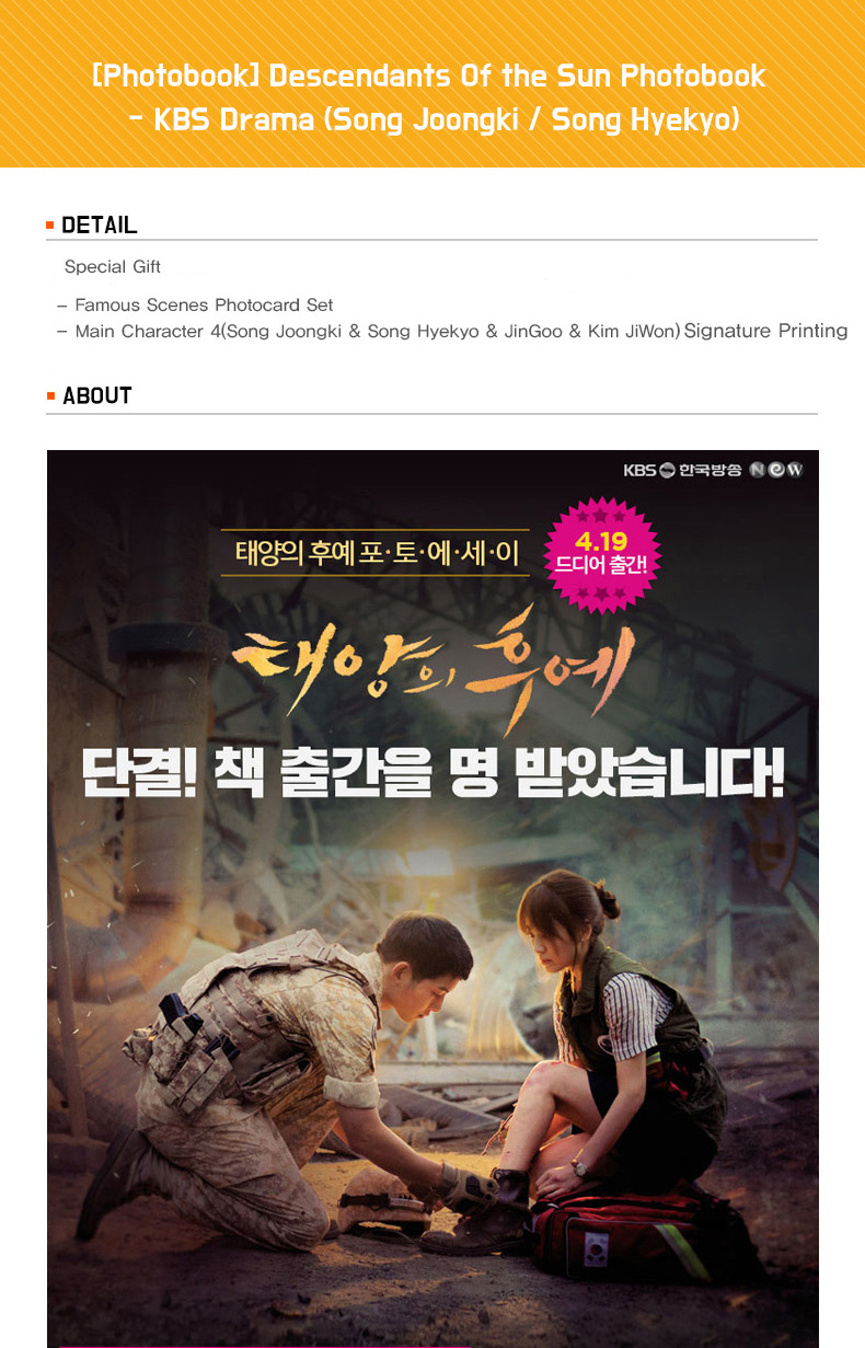 [Photobook] Descendants Of the Sun Photobook - KBS Drama (Song Joongki / Song Hyekyo)