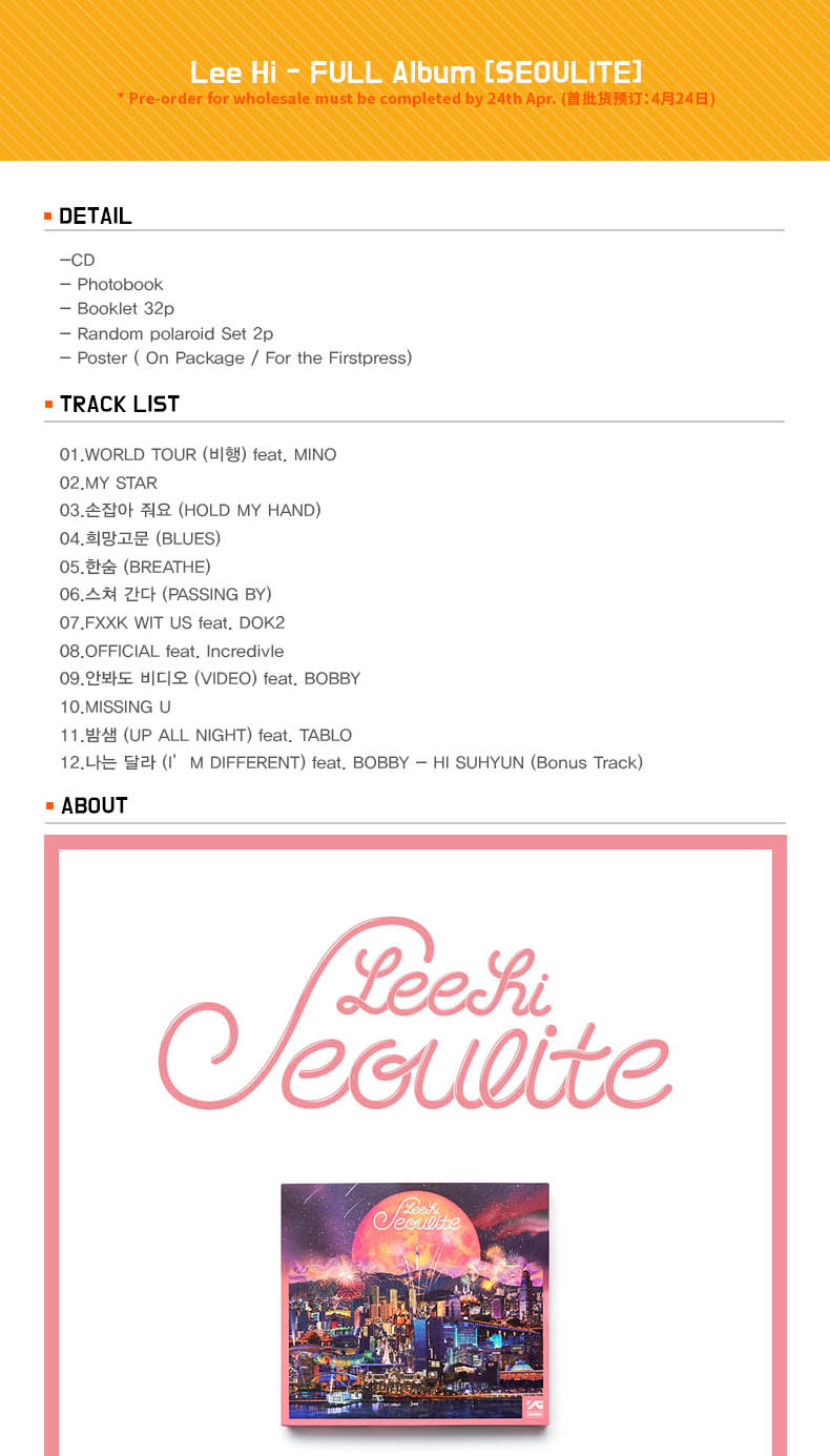 Lee Hi - FULL Album [SEOULITE]