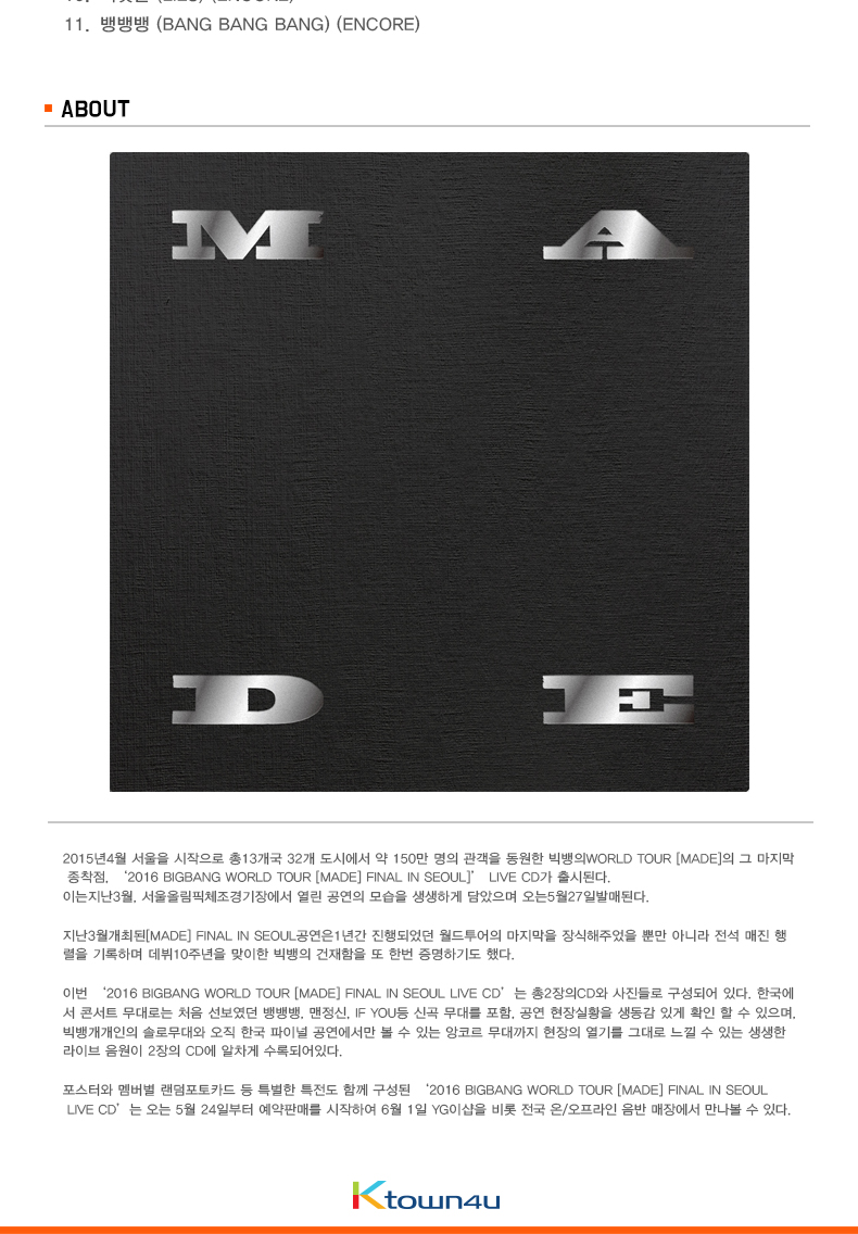 BIGBANG - 2016 BIGBANG WORLD TOUR [MADE] FINAL IN SEOUL LIVE CD