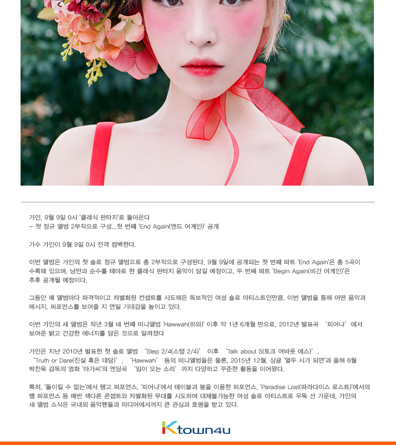 Brown Eyed Girls : GaIn - Album Vol.1 [End Again]