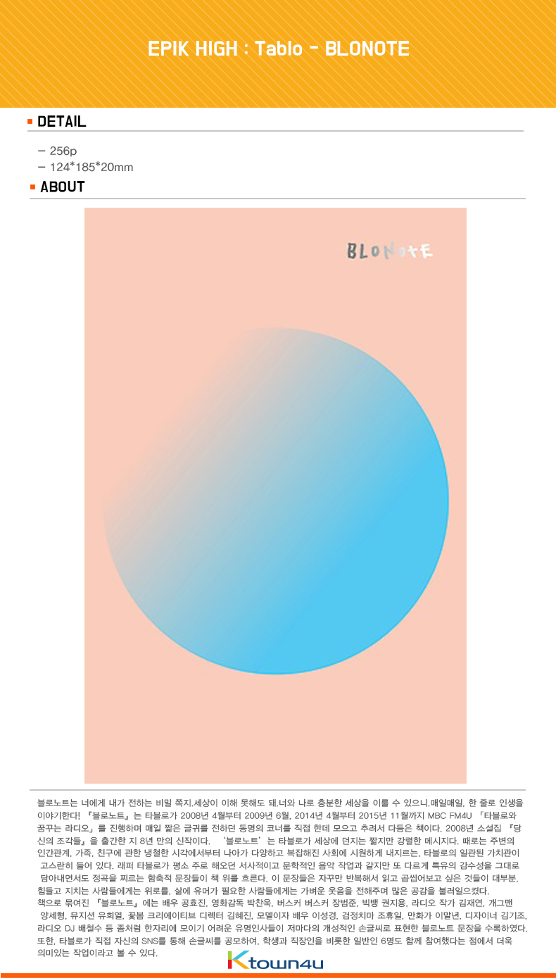 EPIK HIGH : Tablo - BLONOTE