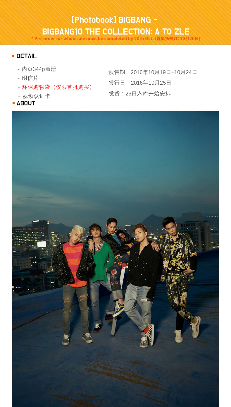 [Photobook] BIGBANG - BIGBANG10 THE COLLECTION: A TO Z