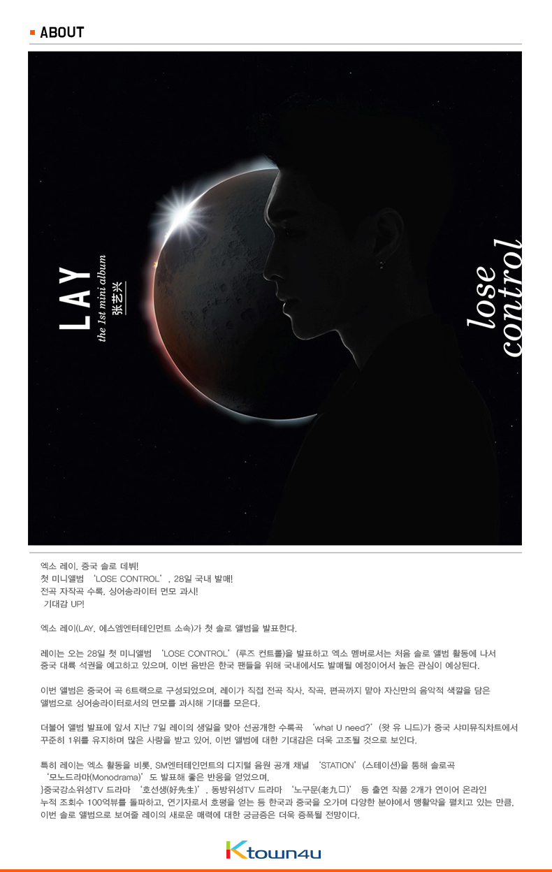 EXO : LAY  - Mini Album Vol.1 [LOSE CONTROL]