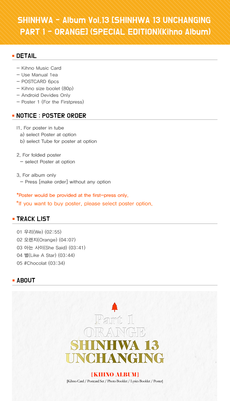SHINHWA - Album Vol.13 [SHINHWA 13 UNCHANGING PART 1 - ORANGE] (SPECIAL EDITION)(Kihno Album) *Due to the built-in battery of the Khino album, only 1 item could be ordered and shipped at a time.