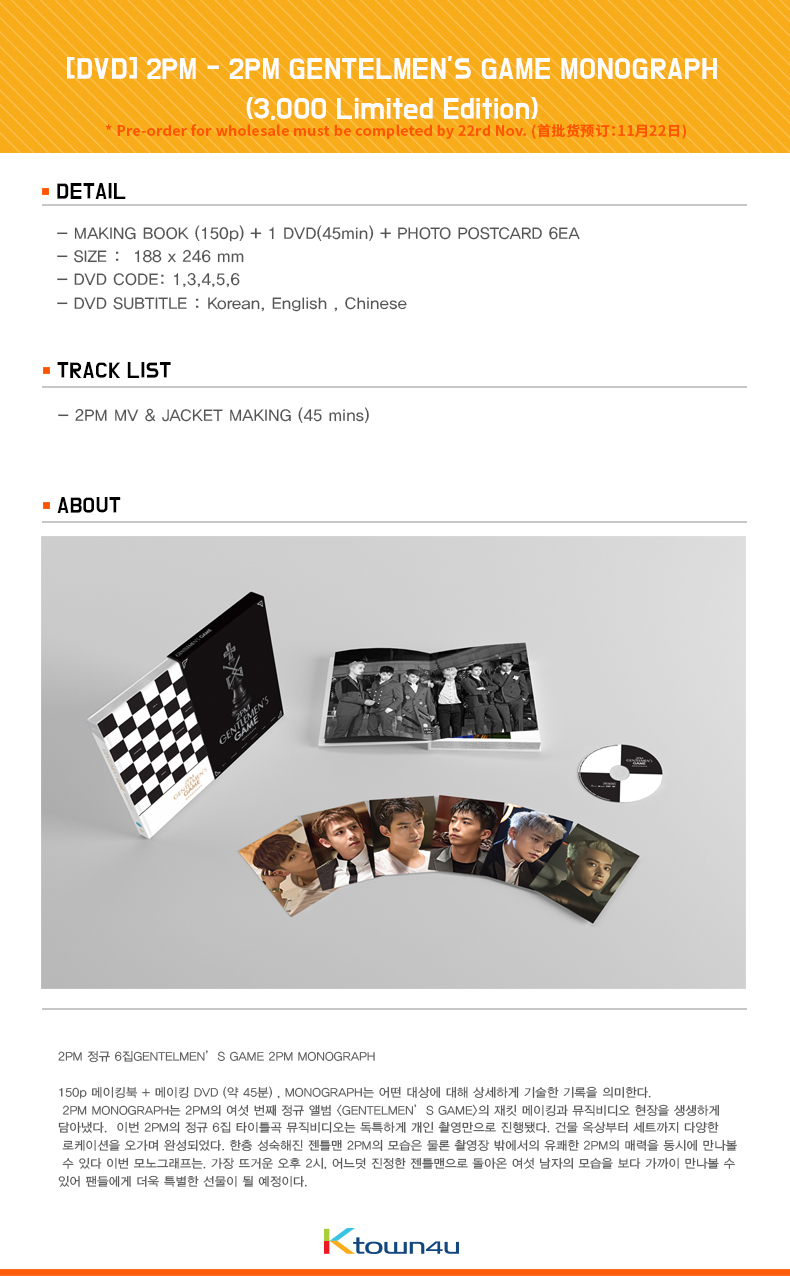 [DVD] 2PM - 2PM GENTELMEN'S GAME MONOGRAPH (3,000 Limited Edition)