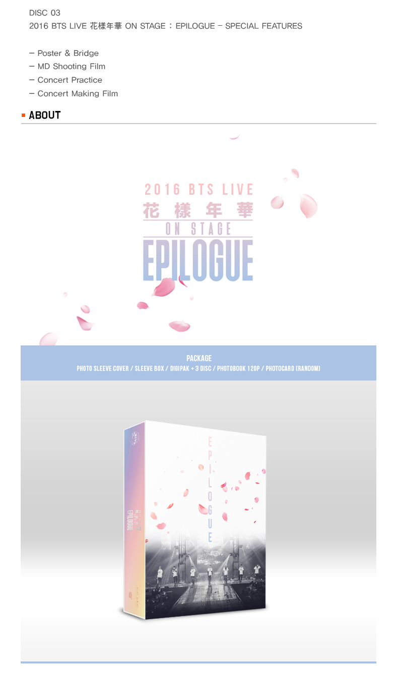[DVD] BTS - 2016 BTS LIVE 花樣年華 ON STAGE : EPILOGUE CONCERT DVD