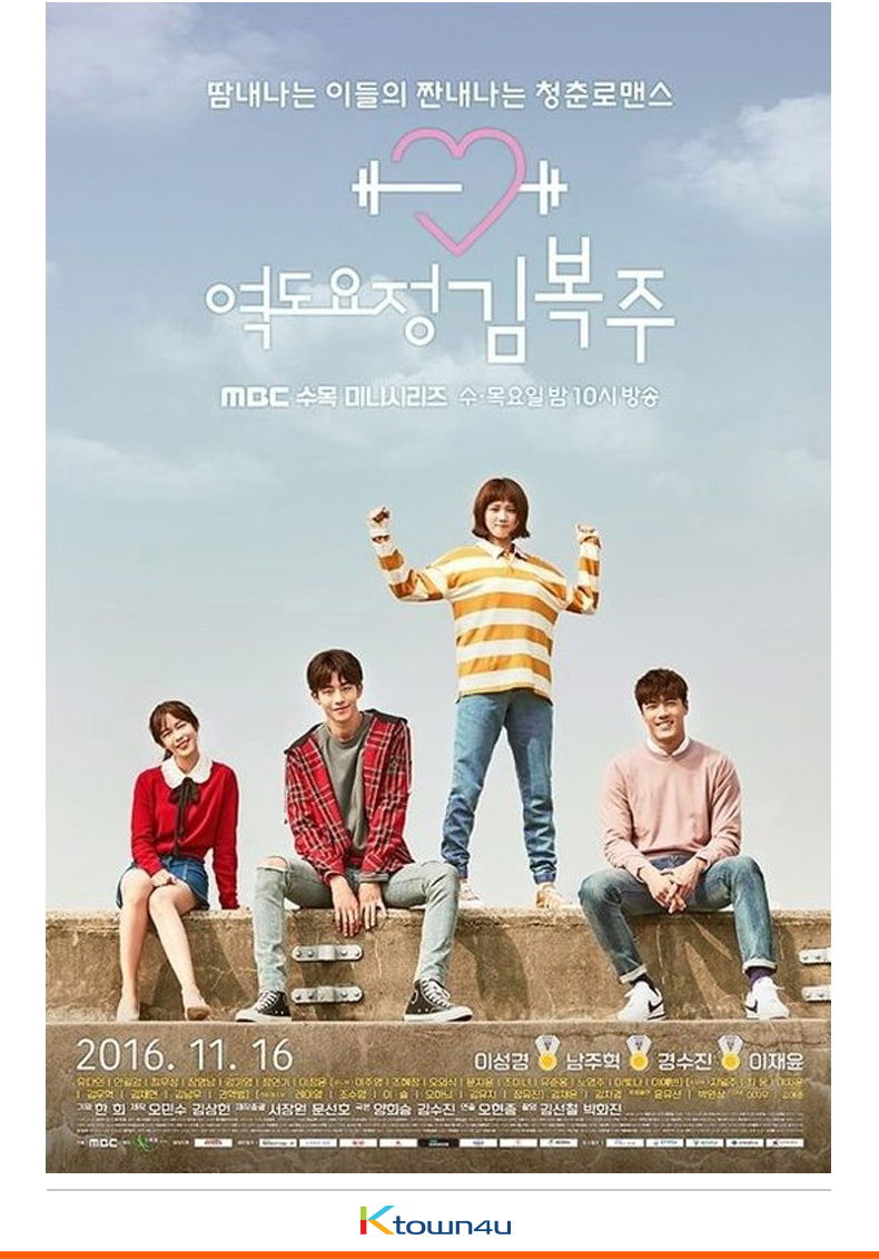 [DVD] Weightlifting Fairy Kim Bok joo Director's Cut DVD - MBC Drama (Lee Sung Kyung / Nam Joo Hyuk)