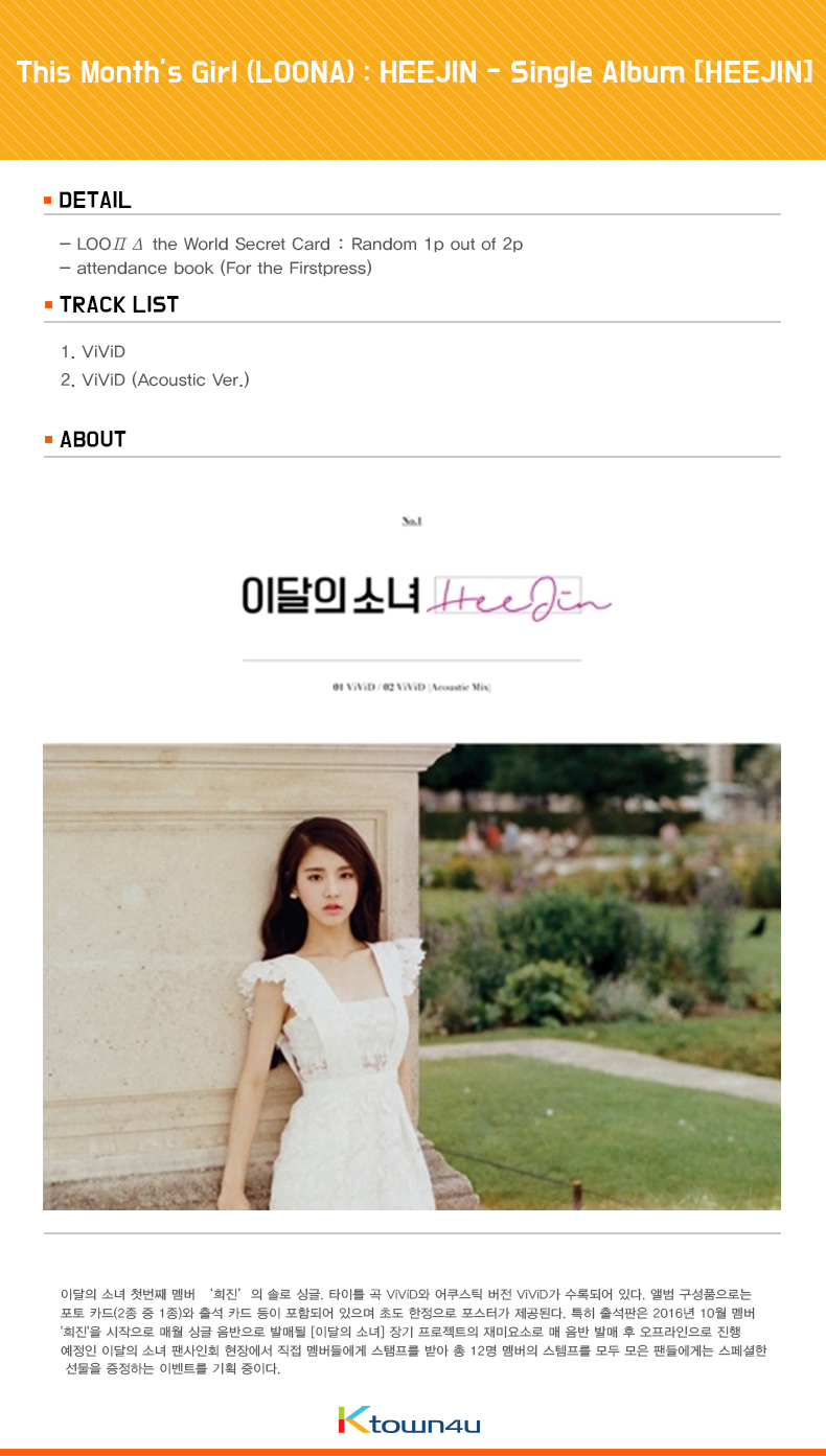 This Month's Girl (LOONA) : HEEJIN - Single Album [HeeJin]