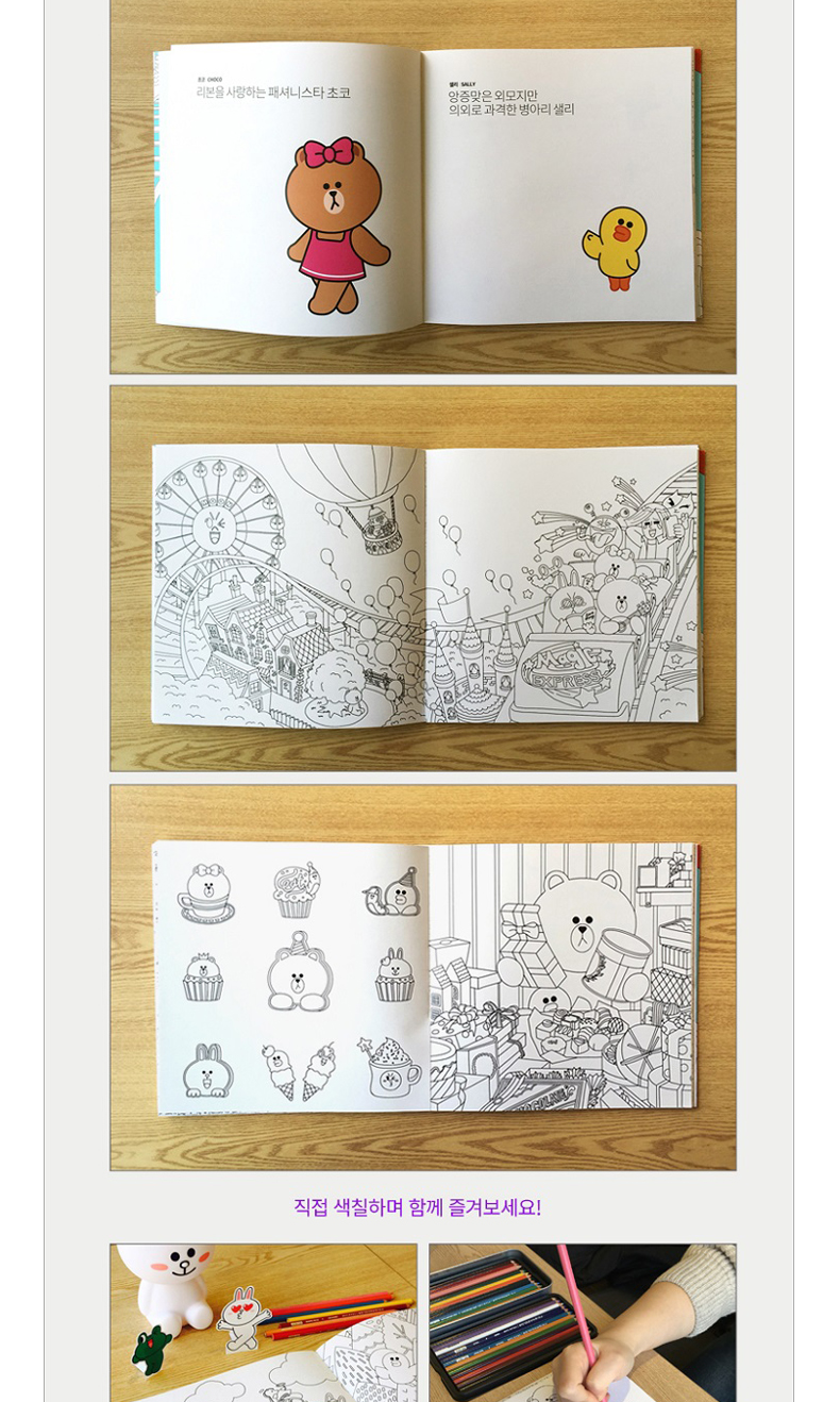Let's Go LINE FRIENDS COLORING BOOK