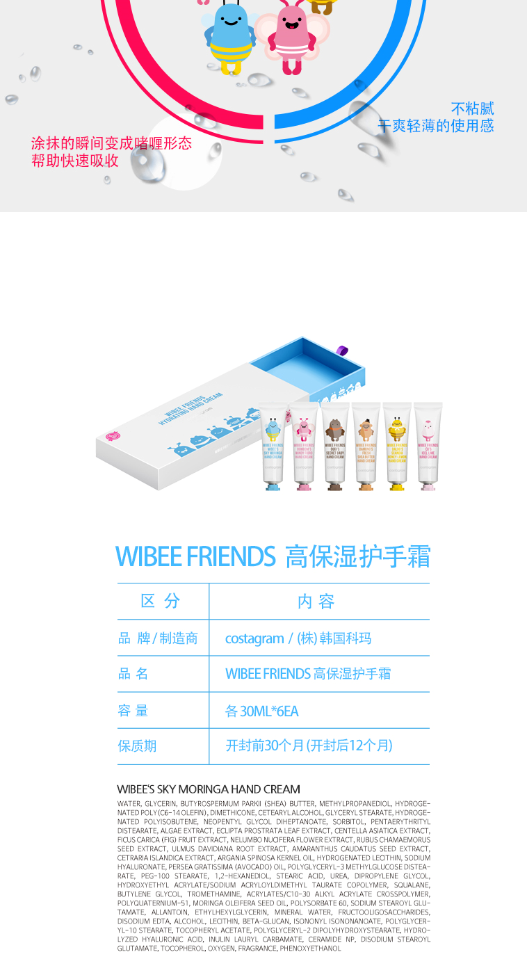 [costagram] WIBEE FRIENDS HYDRATING HAND CREAM (Secret Baby)