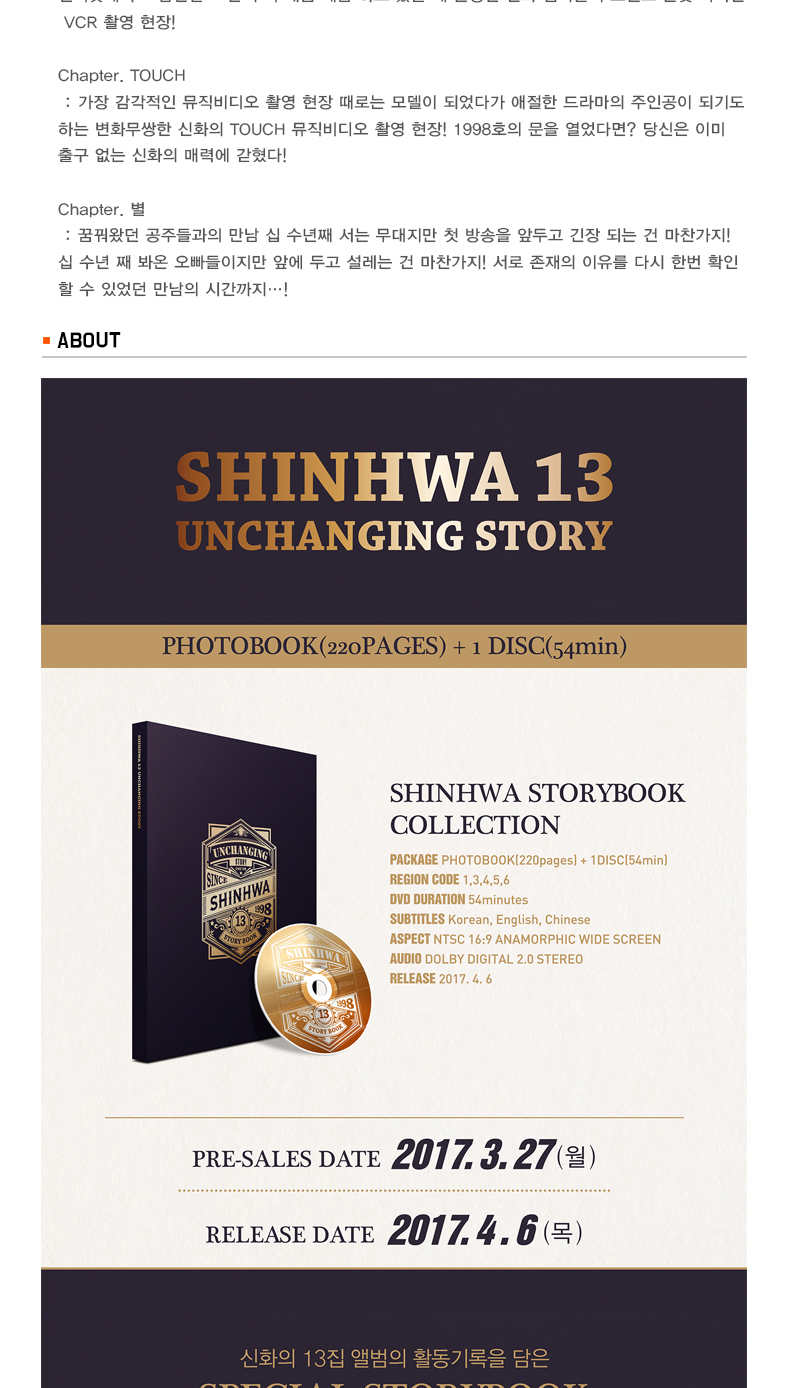 SHINHWA - SPECIAL STORYBOOK [UNCHANGING STORY]