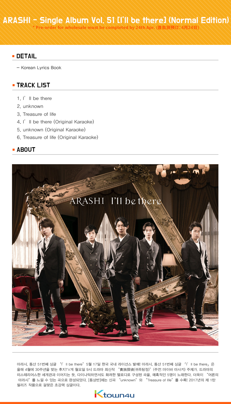 ARASHI - Single Album Vol. 51 [I'll be there] (Normal Edition)
