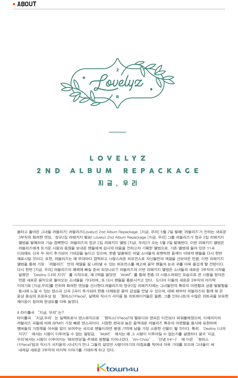Lovelyz - Album Vol.2 Repackage [Now, Us]