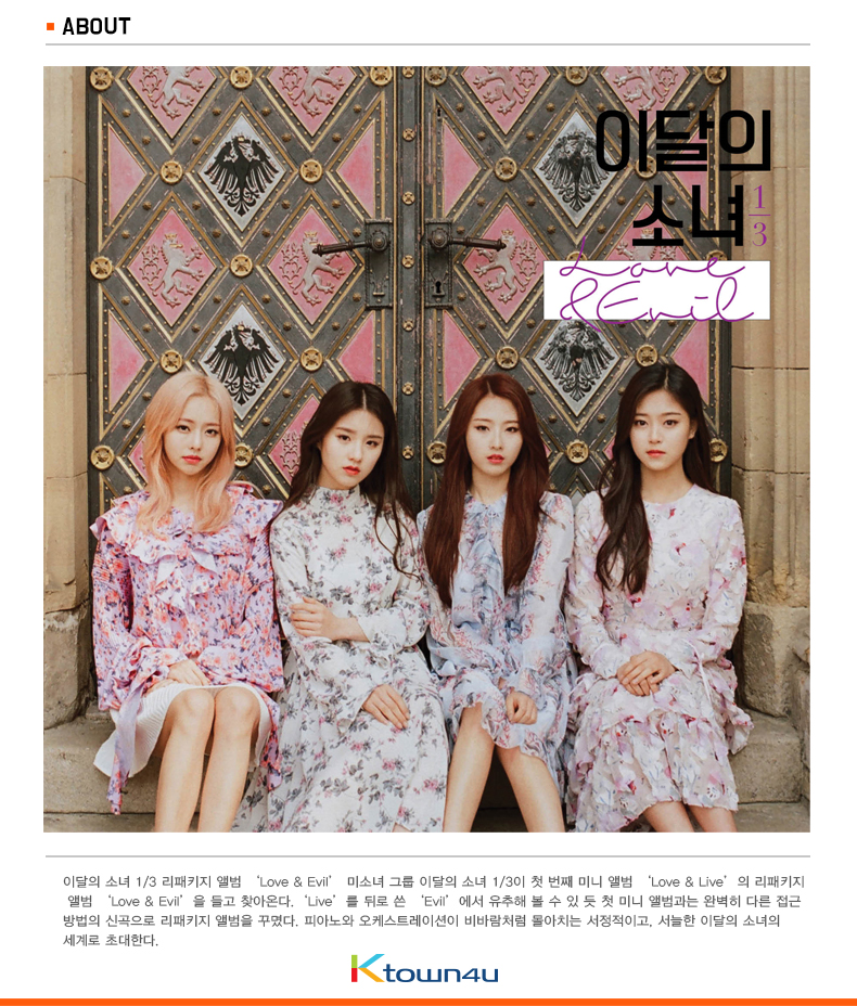 This Month's Girl 1/3 (LOONA) - Mini Album Vo.1 Repackage [Love & Evil] (Limited Edition)